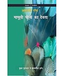 The God of Small Things (Hindi) (Paperback)