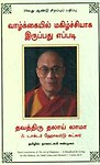 The Art Of Happiness A Handbook Of Living (Tamil) by Dalai Lama,Howard C Cutler Md,Nagalakshmi Shanmugam