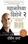 The Greatness Guide 2 (Marathi) (Paperback) The Greatness Guide 2 (Marathi) - Robin Sharma