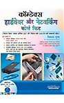 Comdex Hardware And Networking Course Kit, Hindi (Paperback)