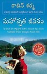 Megaliving: 30 Days To A Perfect Life (Paperback, Telugu) Megaliving: 30 Days To A Perfect Life - Robin Sharma