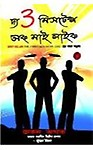 The 3 Mistake Of My Life (Paperback, Bengali) The 3 Mistake Of My Life - Chetan Bhagat