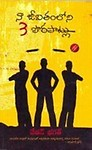 The Three Mistakes of My Life (Paperback, Telugu) The Three Mistakes of My Life - Chetan Bhagat
