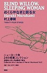 Blind Willow, Sleeping Woman (Paperback - Japanese)