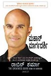 The Greatness Guide (kannada)