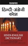 Student Hindi-English Dictionary