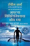 Discover Your Destiny (Marathi) (Paperback)