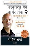 The Greatness Guide 2 (Hindi)