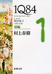 1Q84 Book 1 Vol. 1 of 2 (Japanese Edition) [Paperback] by Murakami Haruki
