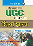 UGC NET/SET Shiksha Sastra (Paper II and III) (Hindi) PB by RPH Editorial Board