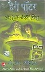 Harry Potter and the Half-Blood Prince (Hindi) (Paperback) Harry Potter and the Half-Blood Prince (Hindi) - J. K. Rowling