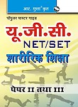 UGC NET/SLET Physical Education (Paper II & III) by Dr. K. N. Jha