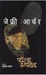 False Impression (Marathi) (Paperback)