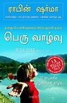 Megaliving: 30 Days To A Perfect Life (Paperback, Tamil) Megaliving: 30 Days To A Perfect Life - Robin Sharma