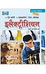 Electrician Theory Asst/Test-Sol Rev.Ed. (Paperback - Hindi)