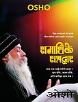 Samadhi Ke Sapt Dwar (Hindi) 2nd Edition -