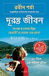 Megaliving: 30 Days to a Perfect Life (Paperback, Bengali) Megaliving: 30 Days to a Perfect Life - Robin Sharma