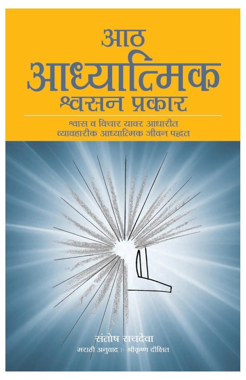Eight Spiritual Breath - Marathi (Aath Adhyatmik) By Santosh