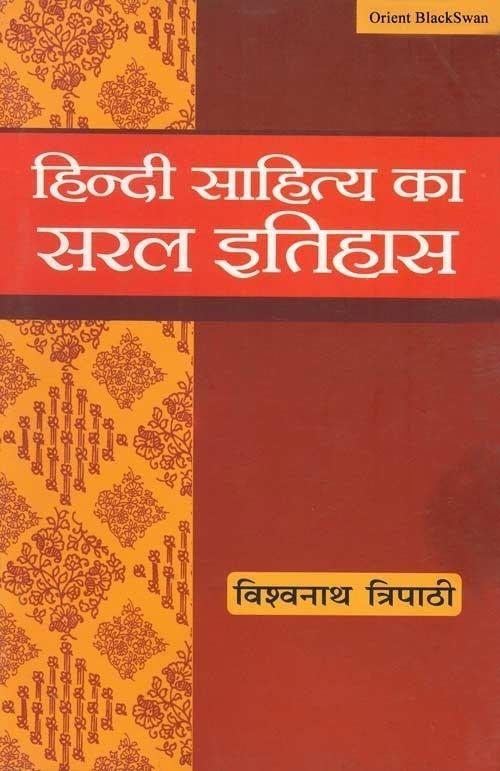 Hindi Literature Books In Pdf